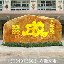 自有大型基地开采批发直销广东黄蜡石景观刻字石