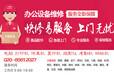广州荔湾区长寿路打印机维修加碳粉