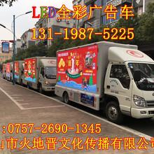 出租led全彩广告车