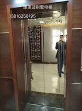 康美适别墅电梯