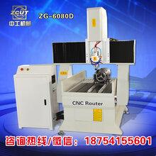 中工机械ZG6080四轴数控玉石雕刻机精雕机