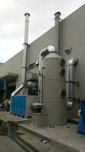 东莞酸雾净化塔水喷淋塔废气净化器厂家加工定制图片