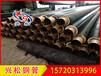 聚氨酯直埋式保温管预制架空保温管道承德兴松钢管
