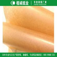 食品包装淋膜纸楷诚环保淋膜纸批发图片