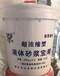 重庆铜梁液体砂浆宝厂价直销量大丛优