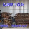 木材烘干设备-潍坊亿创