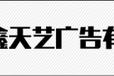保定鑫天艺广告公司制作广告牌品质服务