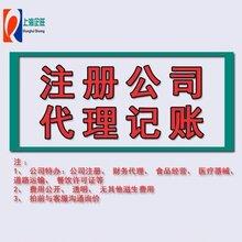上海公司注册代理记账