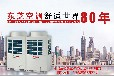 武汉东芝中央空调mini,i,e销售