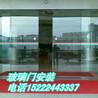 天津东丽区卷帘门安装厂家玻璃门安装厂家