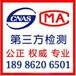 湖北武汉保健食品安全检测