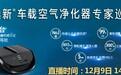 南宁宾阳安利逸新车载空气净化器网购全国统一价快递送货到家