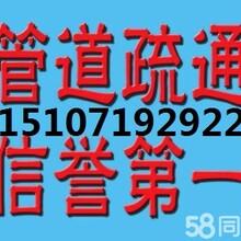 专业疏通下水道——武汉白沙洲24小时小区单位服务图片