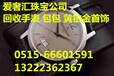 萧邦手表回收盐城正规回收店