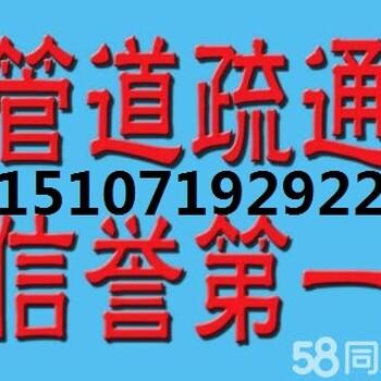 武汉洪山区管道疏通公司白沙洲专业疏通家庭各种管道下水道