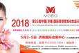 2018第35届中国(济南)国际美容美发化妆品产业博览会2018年比较好的美博会展会时间