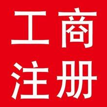 上海哪里可以注册公司、上海代理记账、许可证办理