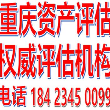 重庆海润资产评估公司,厂房不动产评估经营损失评估苗圃评估