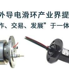 2018中国(上海)国际导电滑环展览会暨产业发展论坛