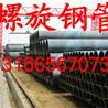 Q235B螺旋焊接钢管价格从优