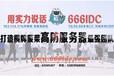 59.56.66.福州666IDC高防专用段,国内MBA