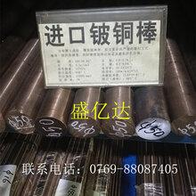 铍铜板铍铜棒C17200铍钴铜板模具焊机用铍铜零切铬锆铜圆方棒图片