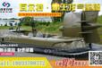 哈爾濱景區水陸兩棲氣墊船價5A景區觀光載客氣墊船