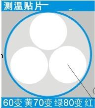 西安反光型测温贴片