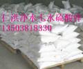 宝鸡市工业级优等品硫酸锌生产厂家、宝鸡市工业级优等品农业级生产厂家