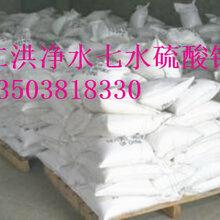潍坊选矿七水硫酸锌厂家直供图片