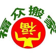 广州搬家广州搬家公司