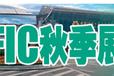 2018第18届广州秋季食品添加剂和配料展览会(FIC秋季)