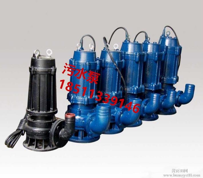 50WQ15-15-1.5污水泵/污水泵厂家价格