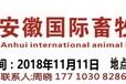 華中六省最大畜牧展-安徽畜牧業博覽會合肥畜博會