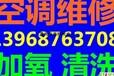 溫州龍霞路專業空調安裝遼前花苑空調維修電話