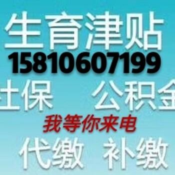 北京市昌平区个人社保代缴补缴
