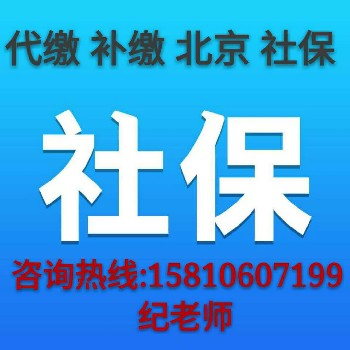 北京海淀区个人社保代缴补缴咨询