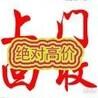 北京城区收购连心卡收购福卡收购连心卡余额不足