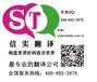 信实翻译,提供完备的翻译服务(含证件类翻译)