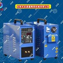 东莞高频熔炼炉生产宏源鑫25KW高频设备金属制造