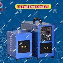 25KW高频齿轮热处理设备宏源鑫高频设备金属能手
