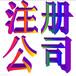 重庆巴南李家沱代办餐饮个体营业执照小规模公司代理记账