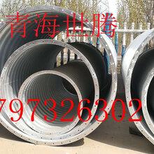 西藏那曲镀锌金属波纹管拼装波纹管厂家钢波纹管桥洞管涵多少钱一米