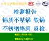 金属成分分析检测报告、304不锈钢牌号鉴定、铁锅食品级检测报告图片