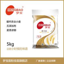 梦宝麦芯粉5kg多用途家用面粉双丰面粉真正小时候的味道图片