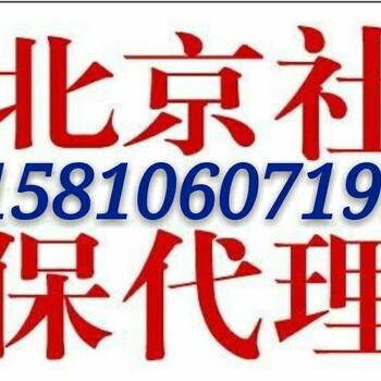 北京市个人社保代缴补缴咨询