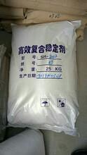 PVC復合鉛鹽穩定劑圖片