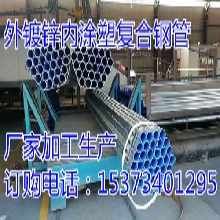電力用內外涂塑復合鋼管廠家供應圖片