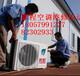 金华空调维修服务部,专业空调空气能太阳能热水器维修