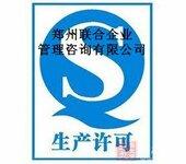 河南省白酒生产许可证办理SC郑州联合